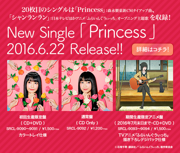 New Single「Princess」2016.6.22 Release!!