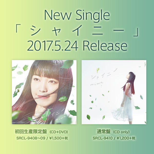New Single「シャイニー」2017.5.24 Release