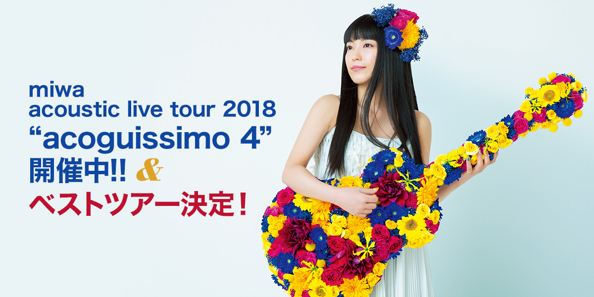 "miwa acoustic live tour 2018 ""acoguissimo 4"" 開催中!! & ベストツアー決定!"