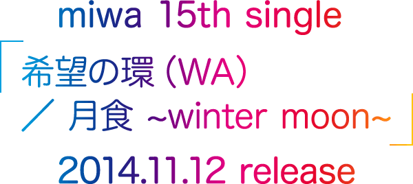 miwa 15th single   2014.11.12 release「希望の環(WA)/ 月食 ∼winter moon∼」